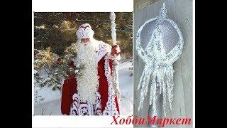 як зробити посох Діда Мороза