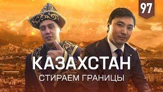 Открываем Казахстан. Как поднять большие тенге. Азам возвращает тачку?