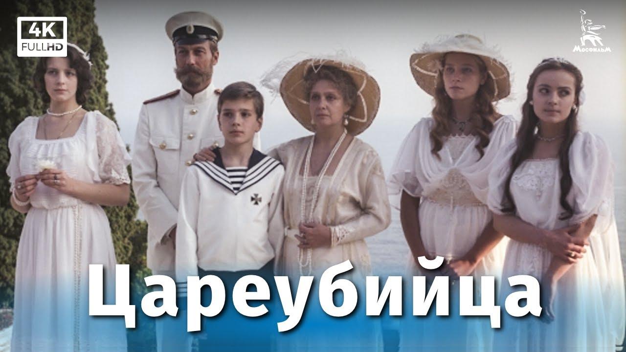 Цареубийца (Full HD, драма, реж. Карен Шахназаров, 1991 г.)