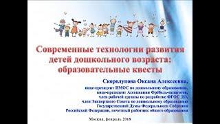 «Формы организации образовательного процесса в современном детском саду: Образовательные квесты»