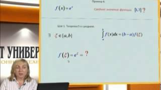 Семинар: Решение задач. Определенный интеграл и его свойства. Формула Ньютона-Лейбница