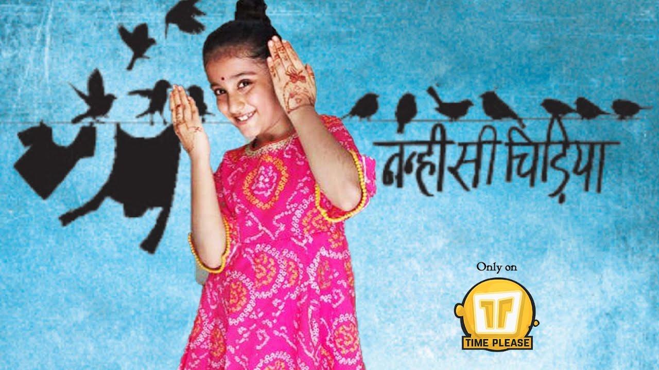 Nanhi si Chidiya | नन्ही सी चिड़िया  | Time please.