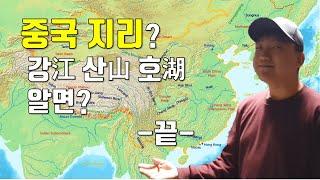 중국 지도 30분 안에 아는척하기 [통합#중국地]