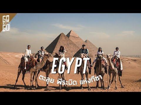 อียิปต์ ตะลุยพีระมิดแห่ง กีซา | Egypt EP.1 | gowentgo