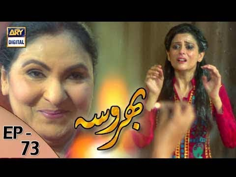 Bharosa Ep 73 - 18th August 2017 - ARY Digital Drama