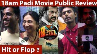 18am Padi - Movie Public Review | Mammootty | Prithviraj Sukumaran  | Shanker Ramakrishnan