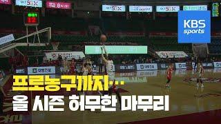 프로농구까지…겨울 프로스포츠 허무한 마무리 / KBS뉴…