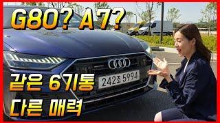 Best car with less than 100 million won! Audi A7? [Audi A6 55 TFSI Quattro]