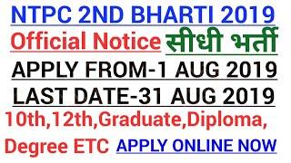Govt jobs in Aug 2019 Govt jobs august 2019 Latest Govt jobs 2019 NTPC Recruitment 2019
