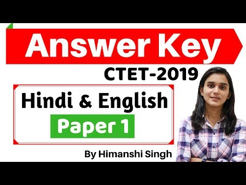 CTET-2019 Answer Key | Paper-01| Hindi & English Language Answers!