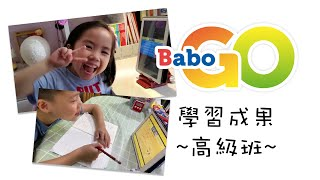 BaboGO 學習成果 (高級班)