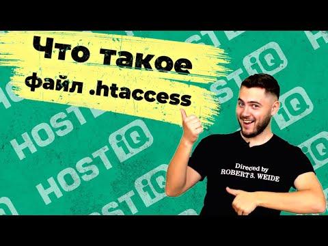 Файл .htaccess: что это и как работает