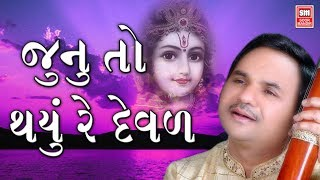 Junu To Thayu Re Deval : Hemant Chauhan : Gujarati Bhajan : Soormandir (Devotional)