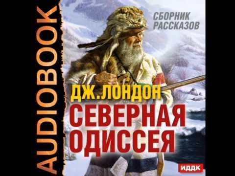 """2000737 02 Аудиокнига. Лондон Джек """"Сын волка"""""""