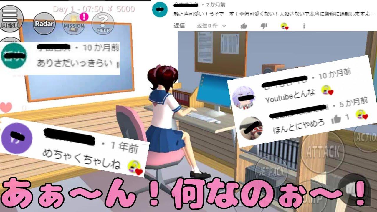 【今流行りのアプリゲーム】照屋アリサ中学2年生は誹謗中傷に困ってるのぉ~!【サクラスクールシミュレーター】
