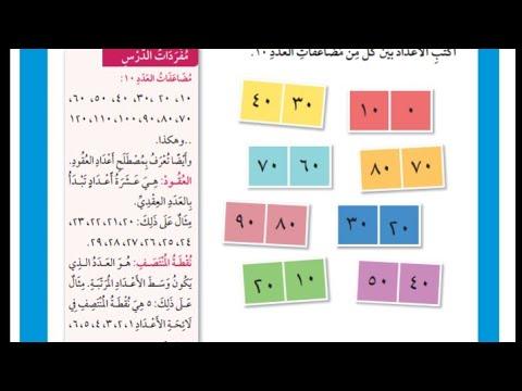 كتاب الرياضيات للصف السادس pdf سلطنة عمان