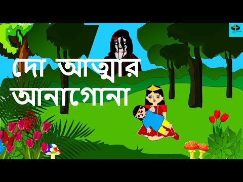 Do Atmar Anagona - Episode - 01 - New Ghost story In Bengali  2018 || New Bangla Horror Animation