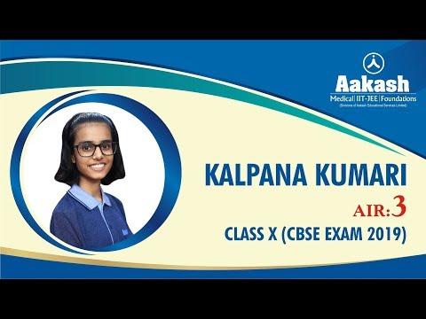 Kalpana Kumari   AIR 3 Class X CBSE Exam 2019   Aakash Institute