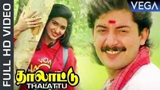 Kulandhai Paadura Video Song | Thalattu Tamil Movie | Arvind Swamy | Sukanya | Tamil Movies