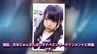 Japan News: みなさん、こんにちは! 今回はグラビアアイドルの天木じゅ...