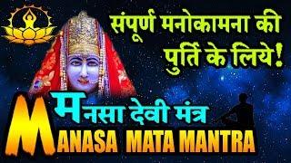 Manasa devi mantra- माता मनसा देवी मंत्र- अब होगी हर मनोकामना पूरी मनसा देवी मंत्र से!