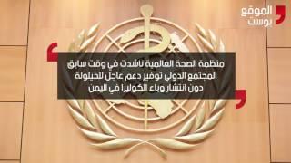 شاهد فيديو عن انتشار وباء الكوليرا في اليمن من انتاج الموقع بوست