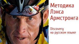 Методика Лэнса Армстронга. Discovery на русском языке