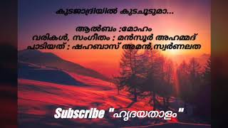 Kudajaadriyil Kudachooduma... With Lyrics Album:Moham BY Shahabas Aman and Swarnalatha