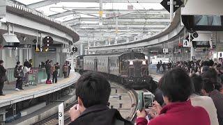 SL人吉客車 折尾駅到着・発車(さよなら折尾駅立体交差ツアー)2019年3月2日
