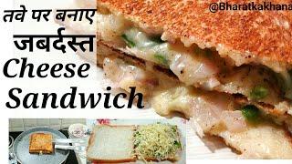 Cheese Sandwich Recipe || Veg Cheese Sandwich || Cheese Sandwich On Tawa || Sandwich Recipe