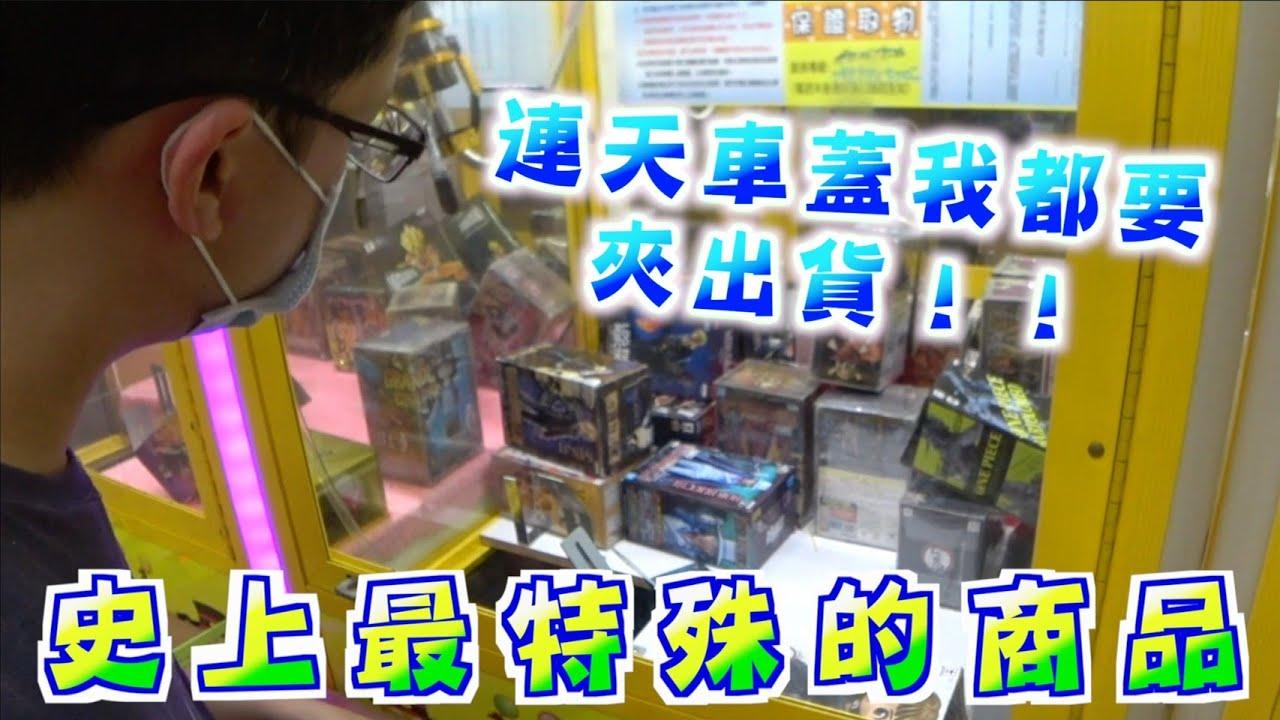 Download 【Kman】史上最特殊的商品!連天車蓋我都要夾出貨! 台湾 UFOキャッチャー taiwan UFO catcher claw machine