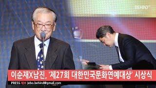 이순재X남진, '제27회 대한민국문화연예대상' 시상식 …