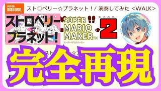 【マリメ2】あのすとぷりの『ストロベリー☆プラネット!』を完全再現するコースがヤバすぎるWWW【ころん】