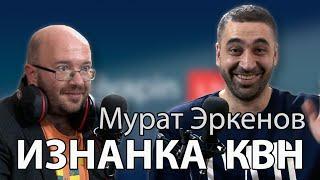 Изнанка КВН Долгополов Standup Мурат Эркенов в Nelyapin LIVE
