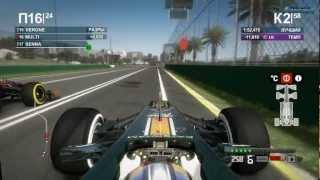 F1 2012 - серия 4 - (Австралия - гонка) - часть 1