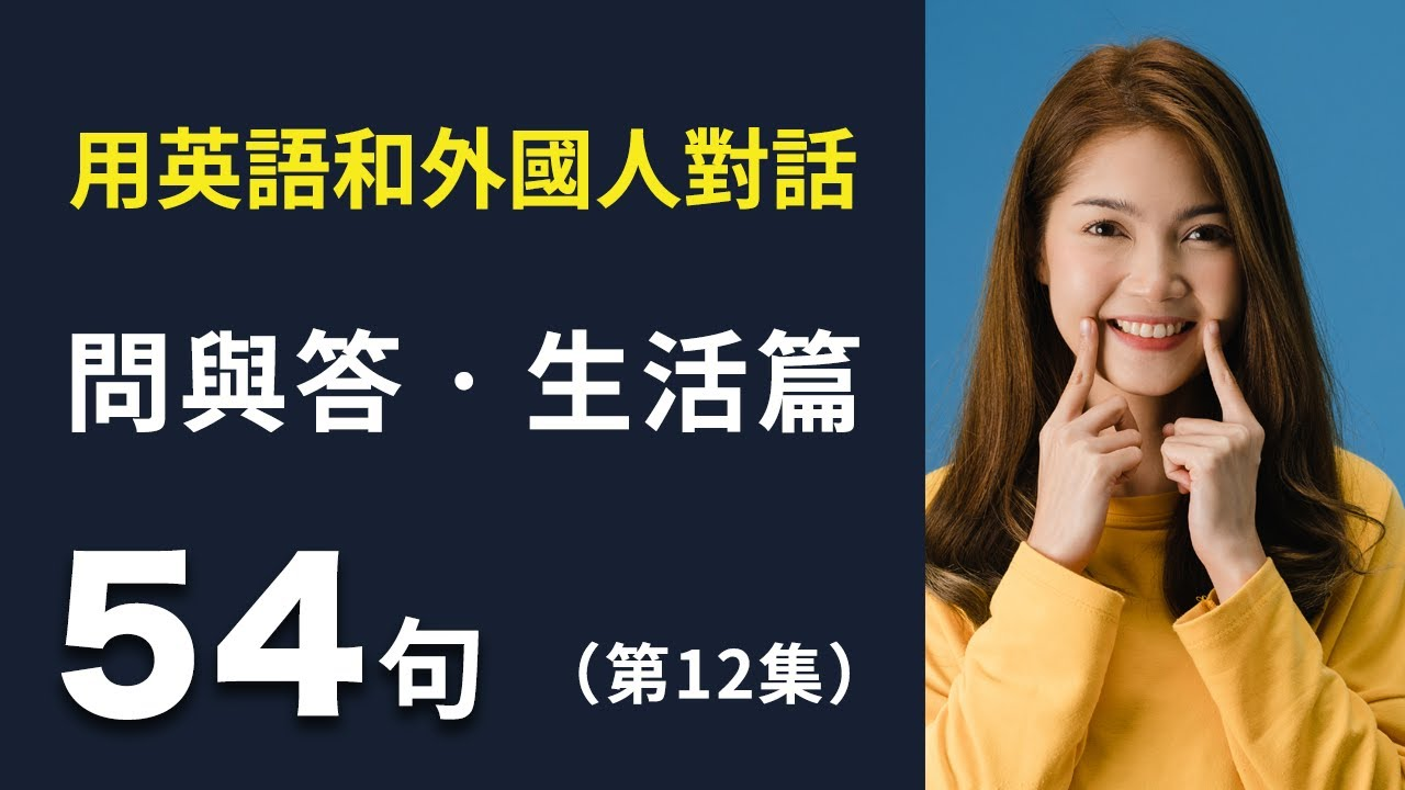 学会用英语和外国人对话 英文问与答 生活篇54句(第12集)