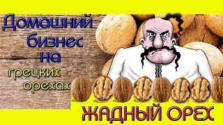 Домашний Ореховый Бизнес/