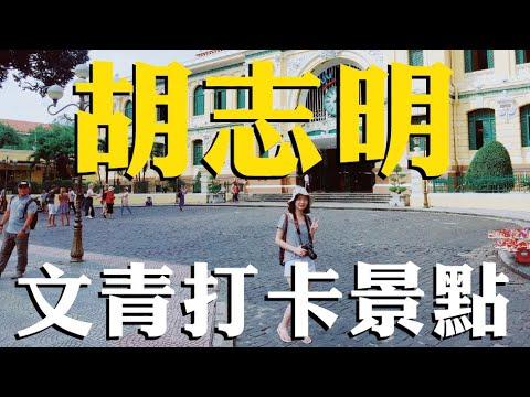 越南胡志明這樣玩!四大必打卡的文青景點【夏天小姐】