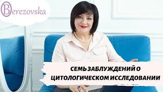 7 заблуждений о цитологическом исследовании - Др .Елена Березовская