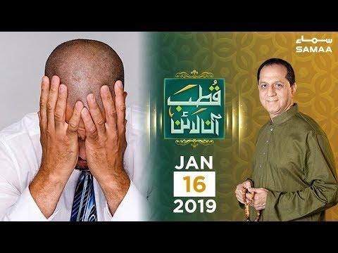Ap ke Masail ka roohani hal | Qutb Online | SAMAA TV | Bilal Qutb | Jan 16,2019