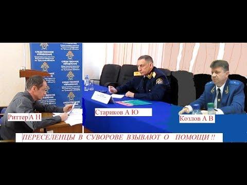 На приёме у главного следока Тул обл Старикова и прокурора Козлова. 27.02.18