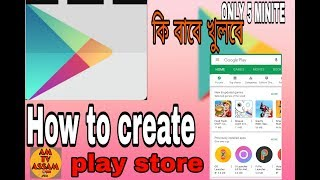 Comment Créer play Store bangla কি করে খুলবে। SUIS TV ASSAM PAR AMINUL.