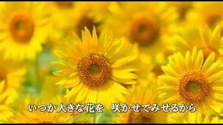 【ボカロ合唱】同声二部合唱 ぼくの太陽【猫村いろは】