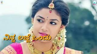 Ninna Lajje Ondu... Saagariye Kannada Lyrical Song.   ನಿನ್ನ ಲಜ್ಜೆ ಒಂದು...   ಸಾಗರಿಯೇ ಸಾಗರಿಯೇ...  