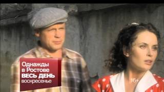 """Сериал """"Однажды в Ростове"""" в воскресенье на РЕН ТВ"""
