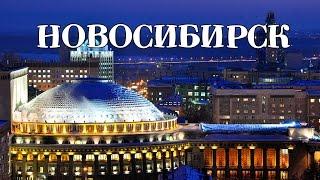 Новосибирск сегодня Из Новосибирска с любовью!