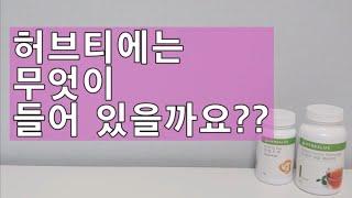 허벌라이프 허벌티 효과에 대해서~! 허벌티 먹음 뭐가 …