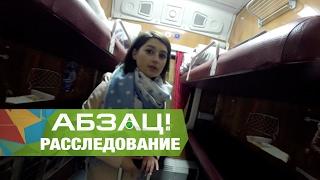 Укрзализныця удивляет новыми поездами - Абзац! -  09.02.2017(, 2017-02-09T17:00:01.000Z)