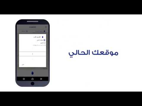 How the App works Arabic