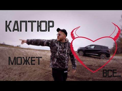 Renault Kaptur ЛЮТЫЙ ТЕСТ-ДРАЙВ!!!